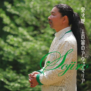 "of sojiro premium box」  在""宗次郎的世界""中精选了来自于大地的"